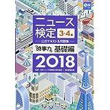 2018年度版ニュース検定公式テキスト&問題集「時事力」基礎編(3・4級対応)