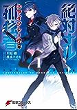 絶対ナル孤独者1 (電撃コミックスNEXT)