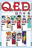 Q.E.D.証明終了 超合本版(4) (月刊少年マガジンコミックス)