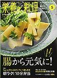 栄養と料理 2018年 05 月号 [雑誌]