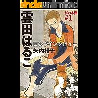Watashi no hondana #1: Kumota Haruko Long Interview (Kindle Single) (Japanese Edition)