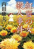 「紅藍の女」殺人事件 〈新装版〉 浅見光彦 (徳間文庫)