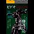 ビデオ SALON (サロン) 2017年 11月号 [雑誌]