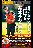 世界のトッププロが使うゴルフの基本テクニック