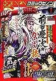 月刊コミックゼノン 2020年 01 月号 [雑誌]