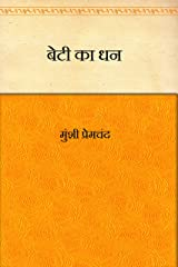 Beti ka Dhan  (Hindi) Kindle Edition