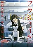 フラジャイル 病理医岸京一郎の所見(7) (アフタヌーンコミックス)