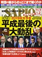 SAPIO(サピオ) 2019年 02 月号 [雑誌]
