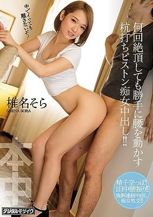 そら 画像 椎名 エロ