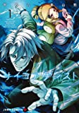 サイコアゲンスト 1 (ジャンプコミックス)