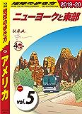地球の歩き方 B01 アメリカ 2019-2020 【分冊】 5 ニューヨークと東部 アメリカ分冊版