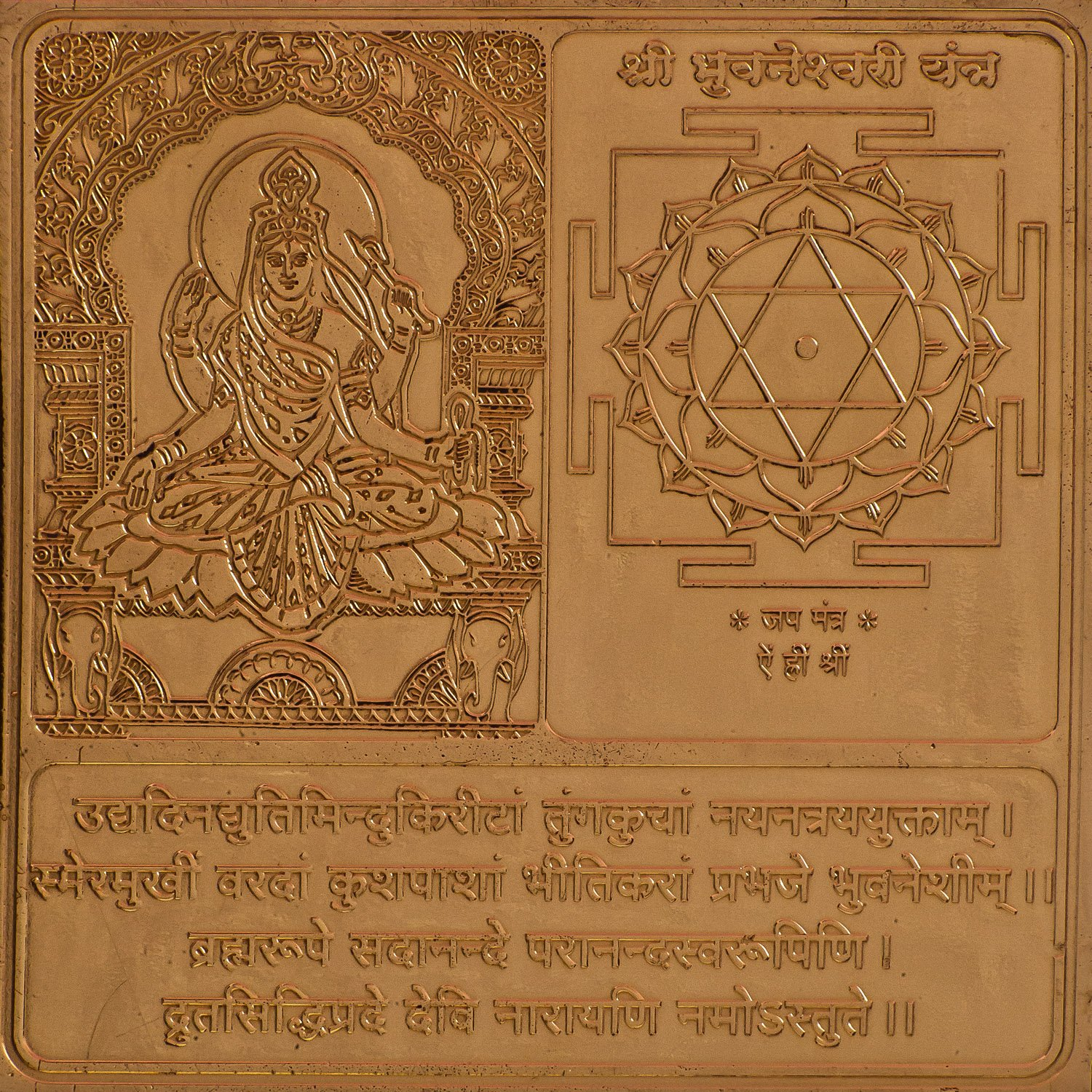 Shri Bhuvaneshvari Yantra (Ten Mahavidya Series) - Copper