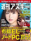 週刊アスキーNo.1257(2019年11月19日発行) [雑誌]