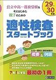 公立中高一貫校受検を考えはじめた親子のための適性検査スタートブック 29―30年度検査対応 (公立中高一貫校対策)