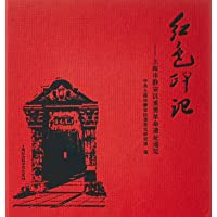 红色印记-上海市静安区重要革命遗址通览(精)