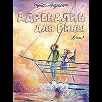 Адреналин для Рины. Книга первая: Антиутопия (Russian Edition)