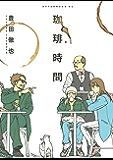 珈琲時間 (アフタヌーンコミックス)