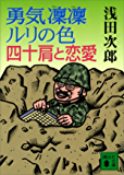 勇気凛凛ルリの色 四十肩と恋愛 (講談社文庫)