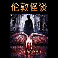 伦敦怪谈 (Chinese Edition) book cover