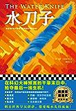 水刀子(读客熊猫君出品,雨果奖、轨迹奖得主预言的干旱末日!)