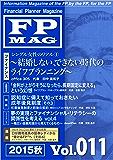 ファイナンシャル・プランナー・マガジン Vol.011(2015年秋号) FPMAG