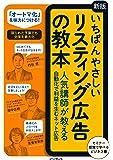 いちばんやさしい[新版]リスティング広告の教本 ⼈気講師が教える⾃動化で利益を⽣むネット広告 (「いちばんやさしい教本」シリーズ)