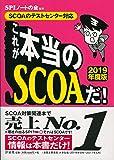 【SCOAのテストセンター対応】これが本当のSCOAだ! 【2019年度版】