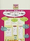 日記・ダイエット・家計簿がこの一冊で!『SCRAP&RECORDING BOOK』(スクラップアンドレコーディングブック)