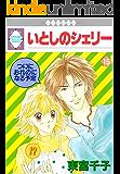 いとしのシェリー(15) (冬水社・いち*ラキコミックス)