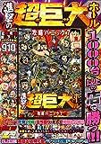 進撃の超巨大ホール攻略パニック7 (<DVD>)