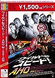 ワイルドなスピード! AHO MISSION [DVD]