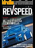 REV SPEED (レブスピード) 2018年 3月号 [雑誌]