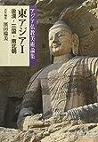 東アジアI(後漢・三国・南北朝) (アジア仏教美術論集)