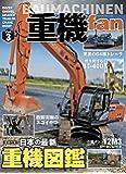 重機 fan Vol.3 (ヤエスメディアムック571)