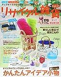 リサイクル雑貨 Vol.2 (レディブティックシリーズno.4055)