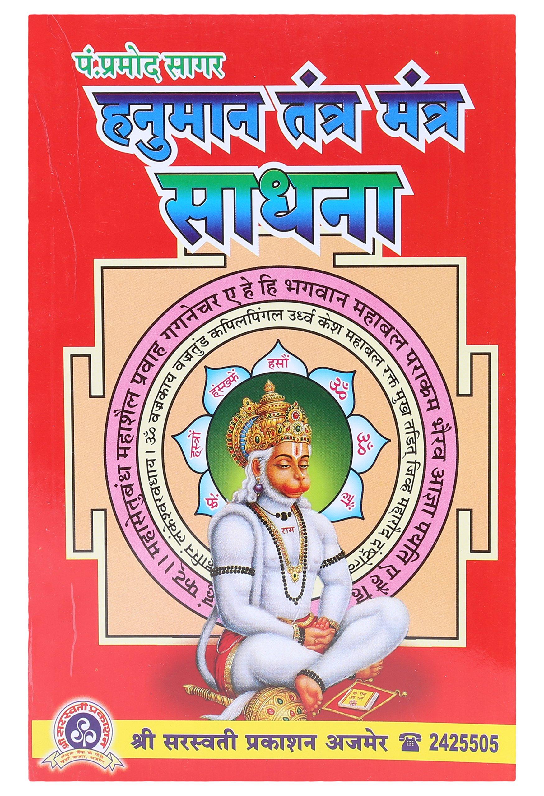 Buy Hanuman Tantra Mantra Sadhna with Shri Hanuman Yantra