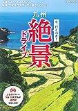 九州絶景ドライブ (ぴあ MOOK 関西)