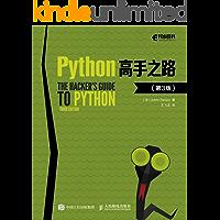Python高手之路(第3版)(异步图书)