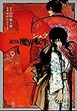 十 ~忍法魔界転生~(9) (ヤングマガジンコミックス)