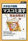大学生の就職 マスコミ漢字 完全攻略本! <2019年度版>