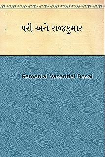 Ganesh puran gujarati ebook dr vinay amazon kindle store pari ane rajkumar gujarati fandeluxe Gallery