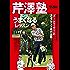 芹澤塾 本当にうまくなるレッスン (月刊ワッグルMOOK)