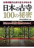 お寺の魅力と成り立ちがわかる 日本の古寺100の秘密