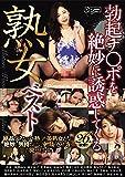 勃起チ○ポを絶妙に誘惑してくる熟女ベスト ドグマ [DVD]