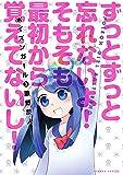 ポイズンガール 3 完結 (バンブーコミックス)