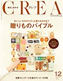 CREA 2015年12月号 贈りものバイブル