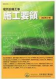電気設備工事施工要領 (現場実務シリーズ)