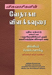 Buy 1000 Bible Study Outlines (Telugu ) Book Online at Low Prices in