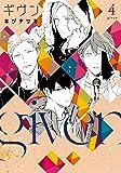 ギヴン(4) (ディアプラス・コミックス)