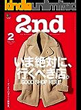2nd(セカンド) 2019年2月号 Vol.143[雑誌]